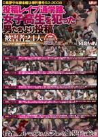 G県警少年課未解決事件番号S2−2008 投稿レイプ通学路、女子校生を犯った男たちより投稿 被害者24人 ダウンロード