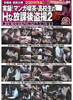 投稿者 遊遊太郎 実録!マンガ喫茶・○校生のHな放課後盗撮 2