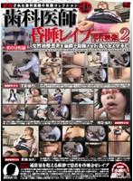 逮捕された歯科医師の映像コレクション 歯科医師昏睡レイプ事件映像 2