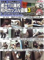 都立T川●校 校内カップル盗撮 3 ダウンロード