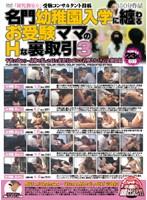 名門○稚園入学に纏わるお受験ママのHな裏取引 3