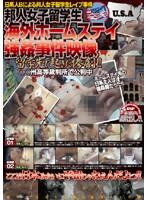 日系人Bによる邦人女子留学生レイプ事件 邦人女子留学生 海外ホームステイ強姦事件映像 ダウンロード