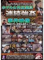 ホテル女性従業員連続強姦事件映像 2