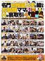 名門○稚園入学に纏わるお受験ママのHな裏取引 4