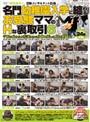 名門○稚園入学に纏わるお受験ママのHな裏取引 6