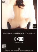 GACHI☆HAME《ガチハメ》@01顔見せ出会い系でゲットした女たち ダウンロード