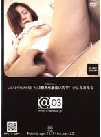 GACHI☆HAME《ガチハメ》@03顔見せ出会い系でゲットした女たち ダウンロード