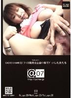 GACHI☆HAME《ガチハメ》@07顔見せ出会い系でゲットした女たち ダウンロード