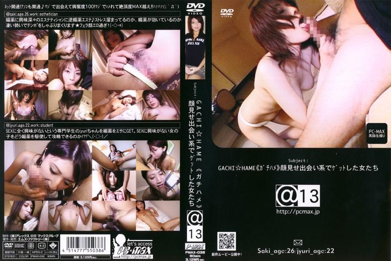 (pmax038)[PMAX-038] GACHI☆HAME《ガチハメ》@13 顔見せ出会い系でゲットした女たち ダウンロード