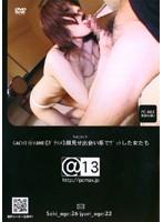 GACHI☆HAME《ガチハメ》@13 顔見せ出会い系でゲットした女たち ダウンロード