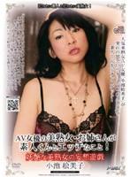 AV女優の美熟女・お姉さんが素人くんとエッチなこと! 小池絵美子 ダウンロード