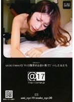 GACHI☆HAME《ガチハメ》@17 顔見せ出会い系でゲットした女たち ダウンロード