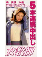 柊美瑛 5本連続中出し女教師 柊美瑛 24歳