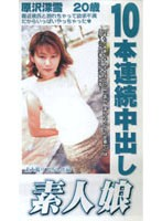 10本連続中出し 素人娘 原沢深雪 20歳