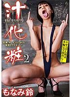 汁化粧2 怒涛のザーメンぶっかけで恍惚エクスタシー!! もなみ鈴