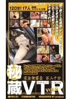 秘蔵VTR VOL.2 ダウンロード