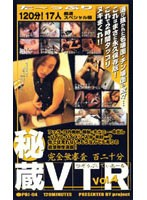 秘蔵VTR VOL.4 ダウンロード