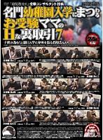 名門○稚園入学にまつわるお受験ママのHな裏取引 7