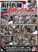 逮捕された歯科医師のコレクション 歯科医師昏睡レイプ事件映像 3 ダウンロード
