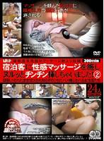 箱根温泉旅館Mマッサージ師より投稿 宿泊客に性感マッサージを施しヌルッとチンチン挿しちゃいました!2 ダウンロード