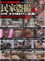 投稿者 スパイダー 民家盗撮4 女子中○生・女子校生オナニー盗み撮り!