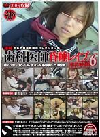 逮捕された歯科医師のコレクション集 歯科医師昏睡レイプ事件映像 6 ダウンロード