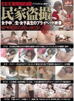 投稿者スパイダー 民家盗撮5 女子中○生・女子校生のプライベート映像 ダウンロード