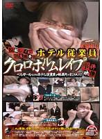 投稿レイプ 緊急発売版 ホテル従業員クロロホルムレイプ事件映像 ベルガールなどのホテル従業員が部屋内で犯された!
