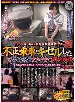 2008年O電鉄N駅鬼畜駅員事件 不正乗車・キセルした女子校生わいせつ事件映像 悲痛な少女たちの割れ目にチンポを挿入する鬼畜駅員の全容