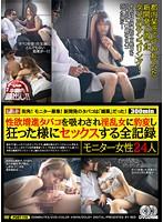 街角!モニター募集!新開発のタバコは「媚薬」だった!性欲増進タバコを吸わされ淫乱女に豹変し狂った様にセックスする全記録 モニター女性24人 ダウンロード