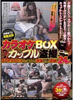 投稿者遊遊太郎 カラオケBOXカップル盗撮 ラブホテル代わりにしている若者たちの実態! 24人 ダウンロード
