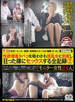 街角!モニター募集!新開発のタバコは「媚薬」だった!性欲増進タバコを吸わされ淫乱女に豹変し狂った様にセックスする全記録2 モニター女性24人 ダウンロード