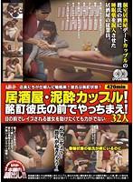 店員たちが仕組んだ睡眠薬!彼氏は酩酊状態! 居酒屋・泥酔カップル!酩酊彼氏の前でやっちまえ! 目の前でレイプされる彼女を助けたくても力がでない… 32人