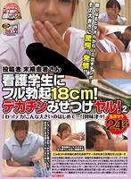 投稿者末期患者さん 看護学生にフル勃起18cm!デカチンみせつけヤル! 「わっ!デカ!こんな大きいのはじめて〜!」興味津々!看護学生24名 ダウンロード