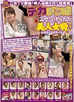 ニセTV番組「美人女将と行く温泉宿」 デカチンポをみせつけられた美人女将たち! 全国有名旅館美人女将16名 ダウンロード