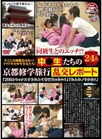 そこに貞操観念はない!イマドキの少年少女たち! 中●生たちの京都修学旅行乱交レポート 「友達とセックスするなんて普通じゃない?」「なんかノリかな?」