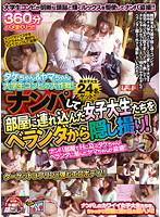 タケちゃん&ヤマちゃん大学生コンビの大作戦!ナンパして部屋に連れ込んだ女子大生たちをベランダから隠し撮り! ダウンロード