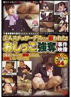 千葉県警事件番号XXXX-XXXXX 美人スチュワーデスたちが狙われた! おしっこ強奪事件映像 「強姦されるより屈辱だろうよ、撮影しているからな」 ダウンロード