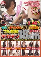 日本男児チンポのサイズ大研究! 女の子に聞いてみよう!彼氏のおちんちんサイズ大調査! でもフル勃起デカチン18cmを目の当たりにしたら… 「彼氏の小さいサイズでも満足しています!」はホント?ウソ?