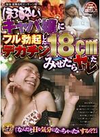 新宿・歌舞伎町マッサージ院 ほろ酔いキャバ嬢にフル勃起したデカチン18cmみせたらヤレた 「なんだかHな気分になっちゃったぁ するぅ??」 ダウンロード
