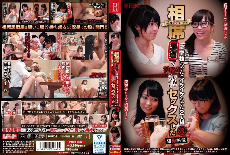 (post00395)[POST-395] 美女厳選シリーズ 相席居酒屋で堅物ちゃんとイケイケちゃん2人組泥酔?!店内でこっそりセックスした盗撮映像3 ダウンロード