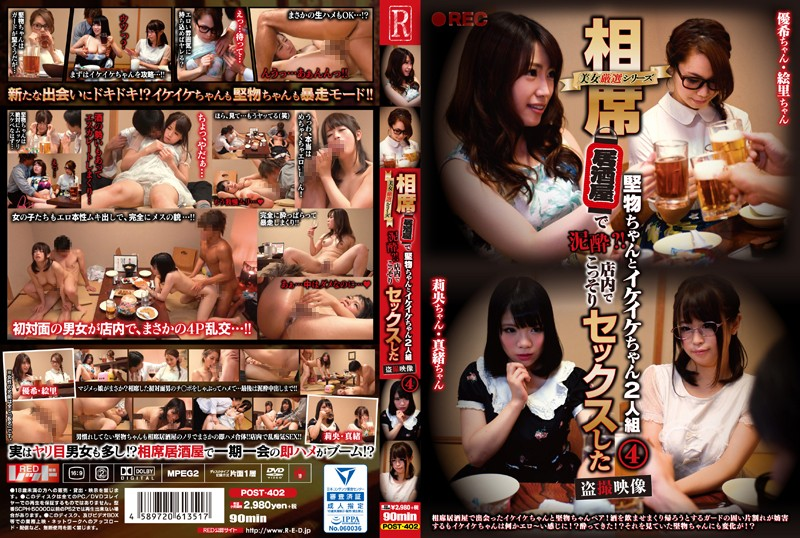 POST-402 Select Beauties Series A Prim And Proper Lady And A Horny Slut Get Together At An Izakaya Bar To Get Drunk Girl Wild!? Peeping Videos Of Secret Sex Inside This Bar 4