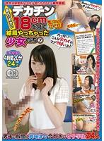 「性生活研究所」10代少女たちのSEX事情調査! 彼氏より大きいデカチン18cmを見て生ツバごくり!結局やっちゃった少女たち7 「チ○ポの大きさなんて関係ないですよ!」と言いつつもデカチン大好き?! ダウンロード
