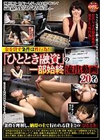 金を貸す条件は性行為! 「ひととき融資」の一部始終 流出動画 20名 post00479のパッケージ画像