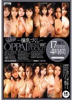 -爆乳づくし- OPPAI BEST FUCK17 ダウンロード