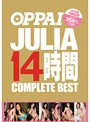 OPPAI JULIA 14時間 COMPLETE BEST 未公開特典映像35分収録!