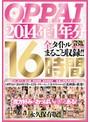 OPPAI 2014年1年分 全タイトルまるごと収録!!16時間