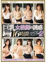 巨乳女教師の誘惑 8タイトル丸ごと全部入り16時間BEST vol.2 ダウンロード