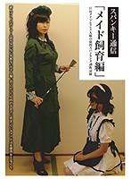 スパンキー通信「メイド飼育編」 さかき藍 夜桜まよい ダウンロード