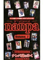 デリシャスnanpa ナンパ道をゆく Volume.1 ppp001のパッケージ画像